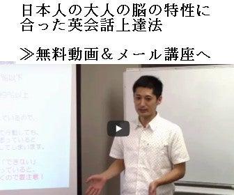英会話習得法の無料動画&メール講座