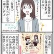【漫画】イベント後の…