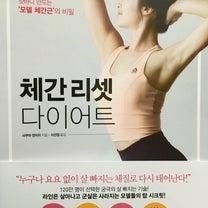 痩せるどころか「普通に食べても太っていく」あなたへの記事に添付されている画像