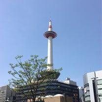 京都  日帰りバスツアー  ②の記事に添付されている画像
