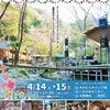 明日4/15(日)は、埼玉県ときがわ町(あ〜ときがわ展)にて歌いますの画像