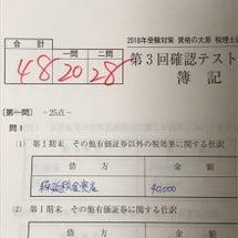 簿記論 第55回・第…