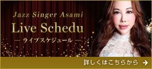 ジャズシンガー Asami