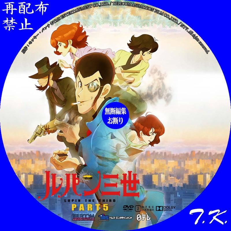 TVアニメ「ルパン三世 PART5」 DVDラベル