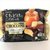 【レビュー】ファミマ先行販売!マヌカハニーを使用したくちどけにこだわったロッテのプチチョコパイ