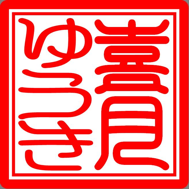 005事任八幡宮-ことのまま八幡宮-神社-言の葉の杜-静岡-浜松-掛川-名古屋-豊橋-占い師