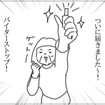 爪噛み対策★トップコートレポ①の記事に添付されている画像