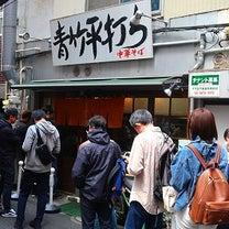 大井町 麺壱吉兆のラーメンが旨いの記事に添付されている画像