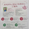 JUNJUNと美女子お茶会残席1名となりました!の画像