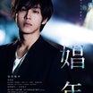 松坂桃季主演『娼年』 さすがに、いたしすぎです。