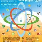 科学技術週間(4月16日~22日) 「一家に1枚」シリーズ・ポスターの記事より