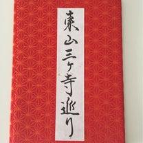 京都 春の東山三ヶ寺巡り♪お得な御朱印帳で巡りましょの記事に添付されている画像