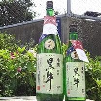 飲み応え抜群!黒牛 純米中取無濾過生原酒!!の記事に添付されている画像