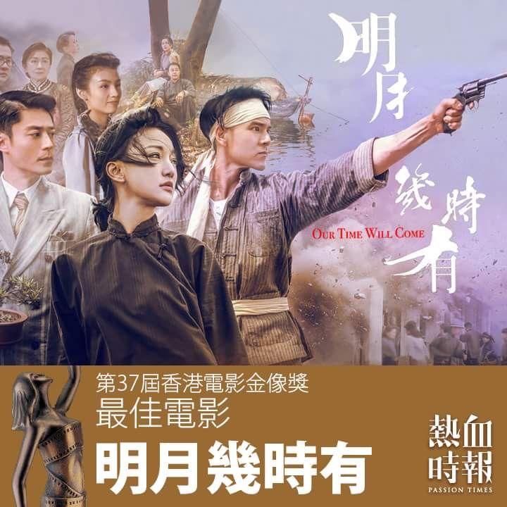 香港電影金像奨2018 | Jay's blo...