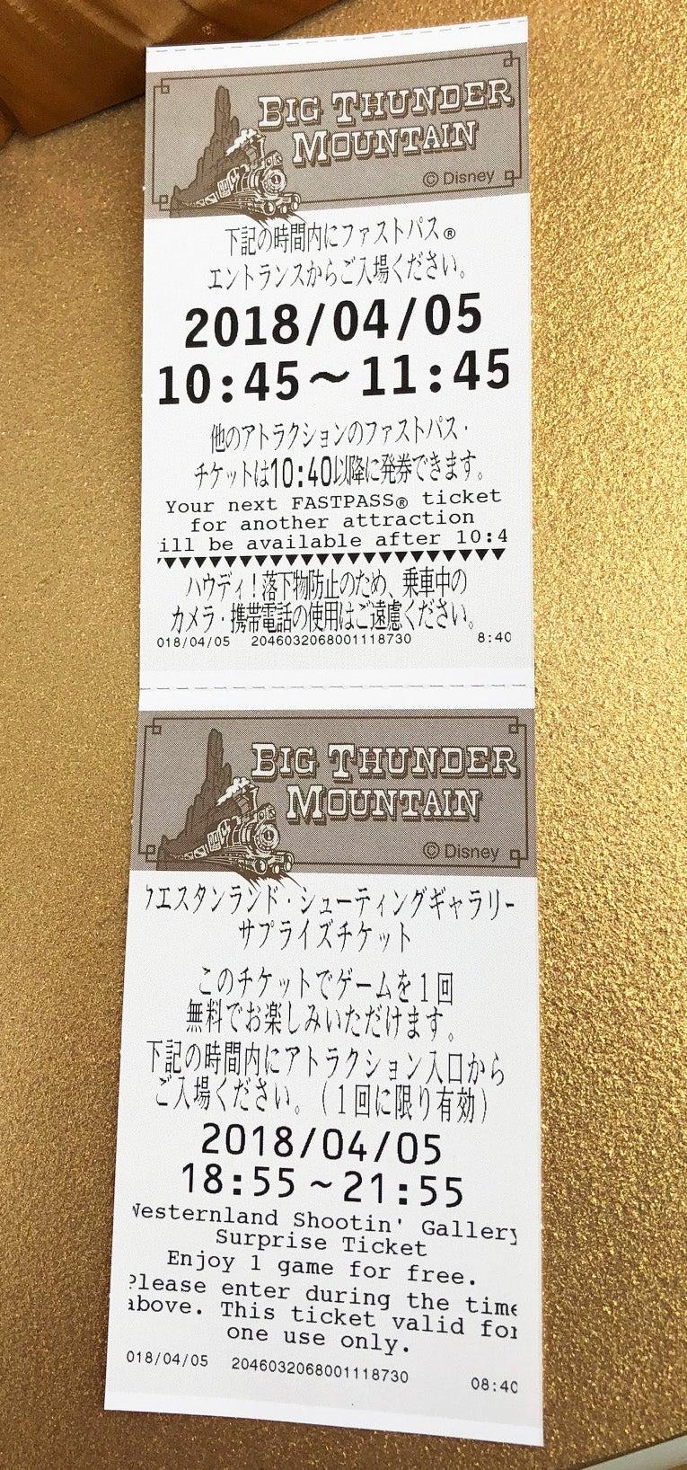 ディズニー旅行2018(その6)サプライズチケットが出た | 福岡で