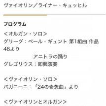 Kitaraのバース…