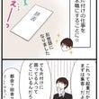 【漫画】片付太郎