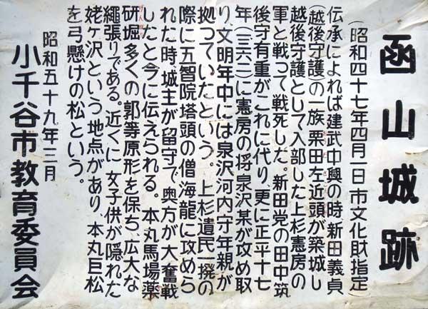 【写16】函山城