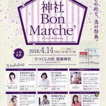 ⛩うつくしの杜 廣瀬神社の  bon marché❣️の記事に添付されている画像