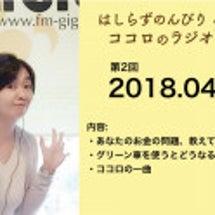 【はしのんラジオ 4…