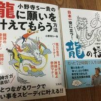 龍繋ぎ☆龍と戯れる会☆~始まりと今~の記事に添付されている画像