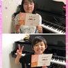 ピアノ演奏グレード12級合格おめでとう♪の画像