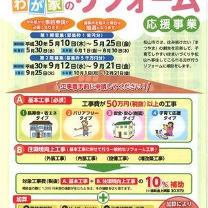 平成30年度の松山市わが家のリフォーム応援事業の画像