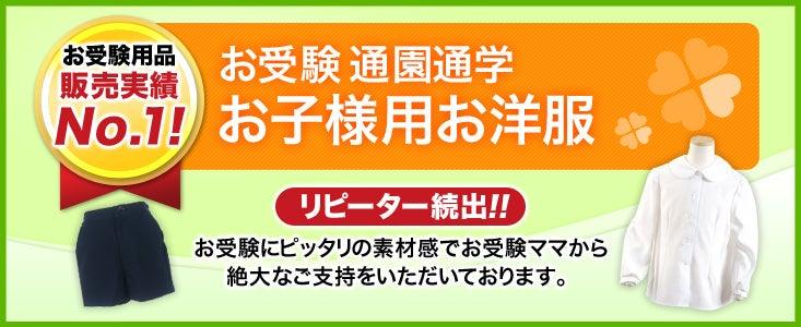 気になるお受験ヘア 【ママ編】 | お受験用品のお店 ハッピー ...