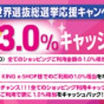 【2%キャッシュバッ…