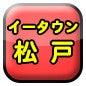 松戸ポータルサイトHP無料リンク登録Matsudo Webホームページ松戸市