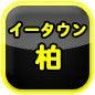柏ポータルサイトHP無料リンク登録Kashiwa Webホームページ柏市