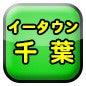 千葉ポータルサイトHP無料リンク登録Chiba Webホームページ千葉県