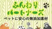 犬猫おやつ・グッズ☆ふんわりパートナーズ