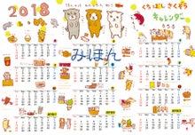 2018キャレンダー◆みほん