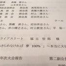 尾道ライオンズクラブ・ゲストスピーチの記事より