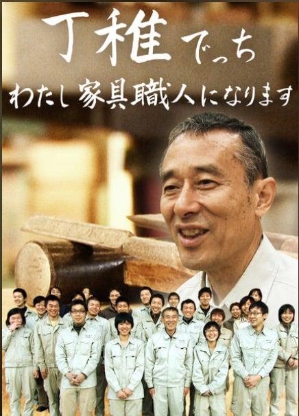 横浜 秋山 木工