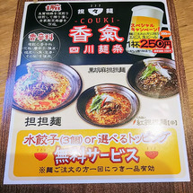四川麺条 <香氣> …
