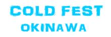 COLD FEST OKINAWA