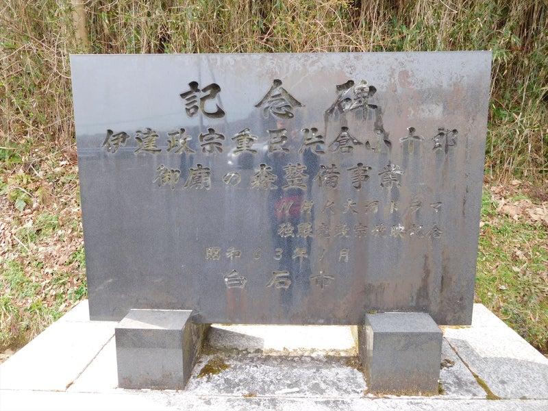宮城 片倉家廟所   僕と歴史と墓