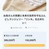 あと、980円!の画像
