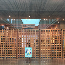 ♦️兵庫県立芸術文化…
