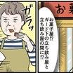 ガード下の不思議なお店(後編)