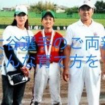 大谷選手は子供時代、親からどんな教育を受けていたのか?〜家族間の愛着が健全に育まの記事に添付されている画像