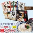 キリッ!と艶めくうどんがうまい!涼麺キャンペーン開催中の記事より