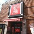 中国料理 新燕(しん…