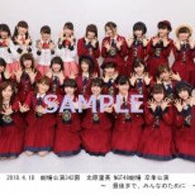 北原里英 NGT48…