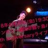 4/20(金) 鶴ヶ島ハレ15周年ライブに出演します!の画像