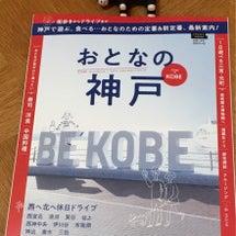 「おとなの神戸」を購…