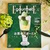 ELLE Gourmet公認料理家として活動します!の画像