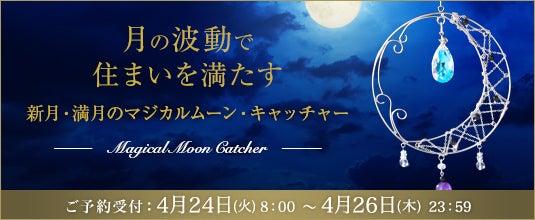 月の波動で住まいを満たす 新月・満月のマジカルムーン・キャッチャー - Magical Moon Catcher -